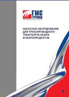 Каталог Гидромашсервис для трубопроводного транспортанефти