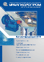 Каталог Уралгидропром