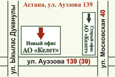 Схема проезда г. Астана