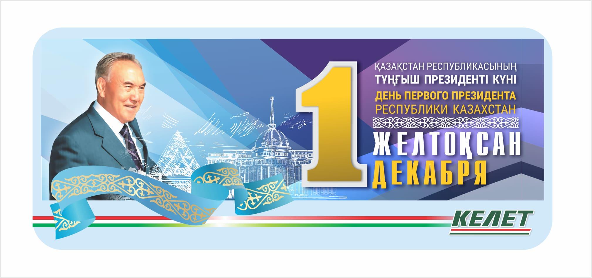 Поздравление с днем первого президента казахстана
